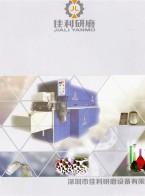 深圳市佳利研磨设备有限公司 (PU胶)振动式光饰机  (橡胶)振动式光饰机  (PU胶、橡胶)行星式光饰机 (1)