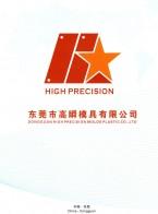 东莞市高瞬模具有限公司 塑料模具定制 注塑模具生产 注塑模具设计 (1)