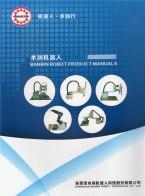 东莞市本润机器人科技股份有限公司 谐波减速器 二轴机器人 四轴机器人 (1)