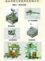 深圳市新大智能科技有限公司 四轴机器人 六轴机器人 (3)