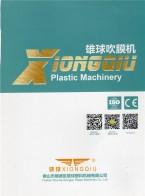 佛山市顺德区雄球塑料机械有限公司  产品分类 LDPE高压吹膜机 HDPE低压吹膜机 单主机吹膜机 五层共挤吹膜机 (1)