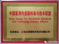 艾络格作为创始成员单位,助力中国家用传感器标准与技术联盟成立