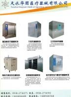 天水华圆医疗器械有限公司      粉体射流灭菌机  粉体混合干燥灭菌机 (2)