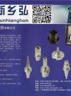 深圳市新乡弘科技有限公司 高端CNC刀柄  筒夹  锁刀座 (1)