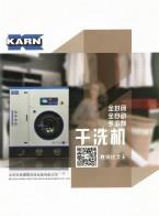 北京科恩威望洗涤设备有限公司  干洗店设备  洗涤设备  洗衣房设备 (4)