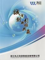 浙江丸三洗涤智能设备有限公司 可调温洗鞋机 快干烘鞋机 智能隧道消毒机 (2)