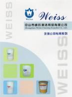 中山市威氏清洁用品有限公司 洗衣粉 洗衣液 厨房系列 (2)