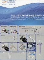 江苏三联星海医疗器械股份有限公司      外科手术机械缝合器械  外科修复材料  外科结扎系统 (3)
