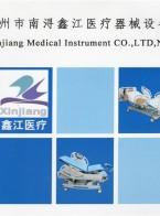 湖州市南浔鑫江医疗器械设备有限公司     电动分娩床  电动诊查床  急诊转运床 (1)