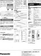 松下健康医疗器械(上海)有限公司       保存设备  培养设备  其他实验设备 (4)