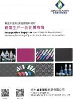 沧州盛丰塑胶制品有限公司      塑料试剂瓶   FOB采便管  检测卡板 (1)