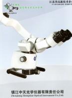 镇江中天光学仪器有限责任公司        手术显微镜 (2)