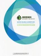 广东宝德利新材料科技股份有限公司 日用消费品应用 工业类功能性薄膜 农业类功能性薄膜 (2)