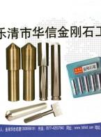 乐清市华信金刚石工具厂 T形砂轮刀  圆柱形砂轮刀  宝得来多颗粒金刚石笔  宝得来多颗粒金刚石笔 (1)