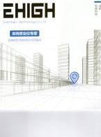 成都恒高科技有限公司 定位系统产品 UWB定位系统 视觉定位系统 (1)