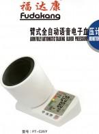 东莞市福达康实业有限公司        语音腕式(臂式)电子血压计  便携电子血压计  血糖仪 (2)