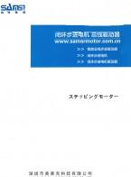 深圳市美莱克科技有限公司      日本山社步进电机  减速步进电机  直线步进电机 (1)
