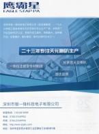 深圳市银一锋科技电子有限公司     天花喇叭  有源天花喇叭  防水天花喇叭 (1)