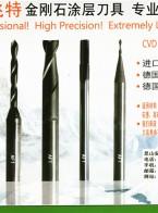 昆山安飞特新材料刀具有限公司 平底铣刀 球头铣刀 圆鼻刀 (1)