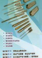 常州吉瑞刀具技术有限公司  枪 钻 测量仪 非标刀具 (1)