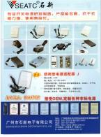 广州市石新电子有限公司        工业开关电源   开关电源适配器 (1)
