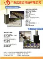 广东尼高迈科技有限公司      高旋转闸  十字门  单向门  三辊闸 (1)