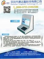 深圳市通达智科技有限公司       三辊闸  摆闸  翼闸  全高转闸 (1)