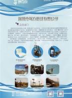深圳市深方科技有限公司     室内外无线网桥  COFDM无线视频传输  无线监控系统 (1)