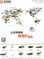 北京汉邦高科数字技术股份有限公司    安防产品   数字监控  形成音视频压缩卡  嵌入式数字视频录像机 (1)