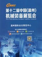中国(温州)机械装备展览会  电器_泵阀_汽配 (1)