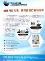 上海视眸自动化科技有限公司 COG定位 视觉定位系统 FOG定位 丝网印刷定位 (1)