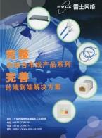 惠州雷士网络科技有限公司         综合布线  网络设备  智能照明 (1)
