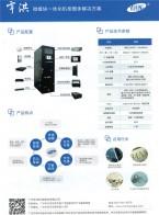 广州宇洪科技股份有限公司       信号传输线的研究  弱电线缆制造  工程安装服务 (1)