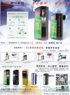 深圳市西沃智能科技有限公司 车牌识别系统 速通门 车位引导系统 停车场系统 (1)