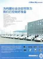 北京蓝色星际科技股份有限公司     高清网络摄像机 130万枪型网络摄像机 130万半球型网络摄像机 (1)