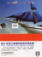中广核俊尔新材料有限公司 电子电器材料 高性能复合材料 汽车材料 (1)