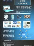 杭州永控科技有限公司          智慧司法  智慧安防  智慧电力 (1)