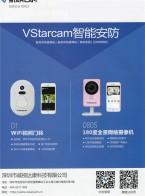 深圳市威视达康科技有限公司         红外防水摄像机  云台网络摄像机  枪式网络摄像机 (1)