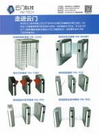 深圳市云门科技有限公司         安防软件系统  人行通道闸机  电子监控 (1)
