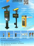 深圳迈特凯科技发展有限公司      停车场管理系统  一体道闸  高低速道闸  直杆 (1)