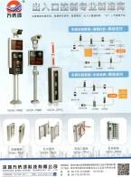 深圳万侨鸿科技有限公司        嵌入式停车场系统  停车场管理系统  停车场收费系统 (1)