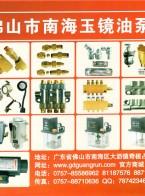 佛山市南海玉镜油泵制品厂      手动润滑泵  手压润滑泵  机床工作灯 (1)