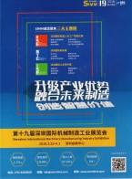 环喜信息咨询(深圳)有限公司  金属切削机床展区 激光及钣金设备展区 (1)