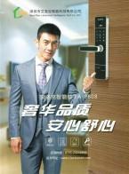 深圳市艾洛克智能科技有限公司      智能门锁  智能猫眼  智能网关  智能家居 (1)