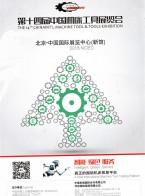 中国国际机床工具展览会  机床工具 (1)