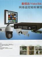 深圳市碧玺电子设备有限公司      百万高清网络摄像机  标清网络摄像机  网络高速球 (1)
