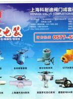 上海科耐迪阀门成套设备有限公司     电动阀  气动阀  调节阀  自力式阀 (1)