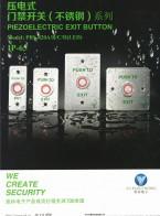 深圳市意林电锁有限公司      磁力锁系列  电插锁系列  电锁口系列  电磁门吸系列 (6)