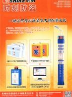 泉州时刻防盗电子有限责任公司       防盗报警控制器  防火/防盗探测器   电子仪器 (1)