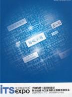 深圳国际智能交通与卫星导航位置服务展览会 (1)